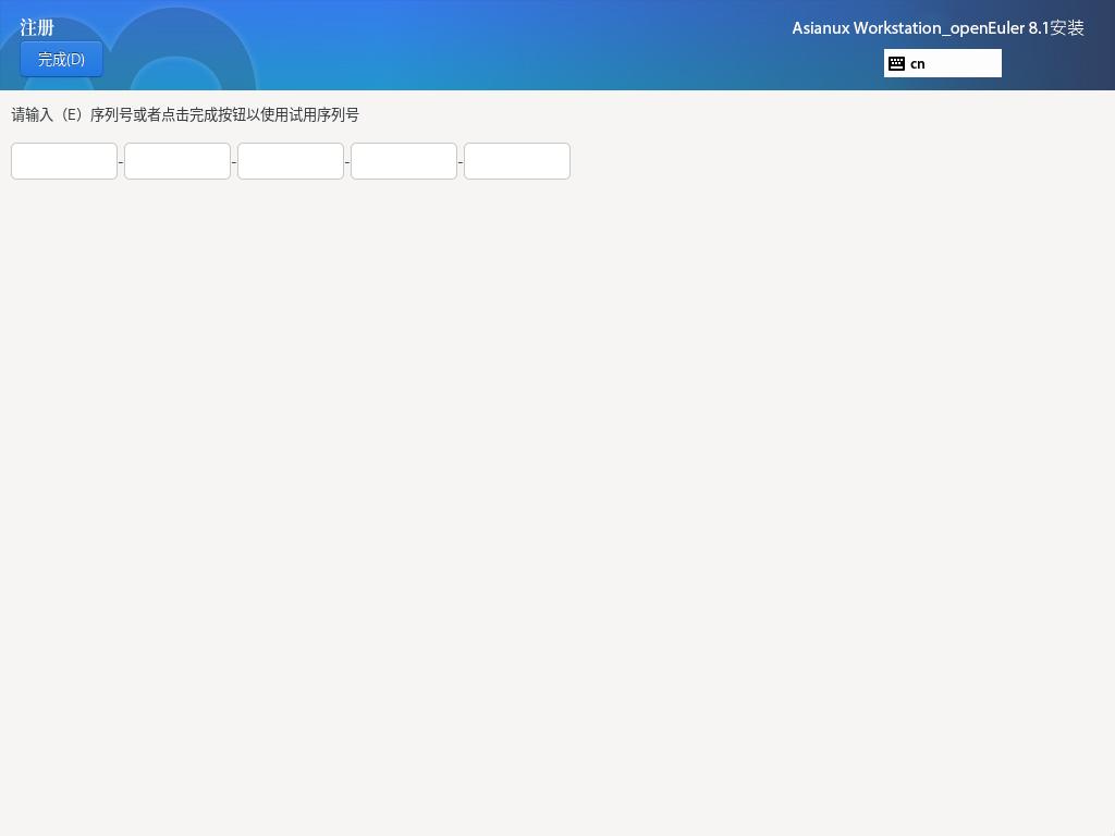 AsianuxWorkstation_openEuler8.1安装.png